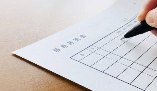 【超重要!】顧問紹介サービスに登録する職務経歴書作成時のポイント