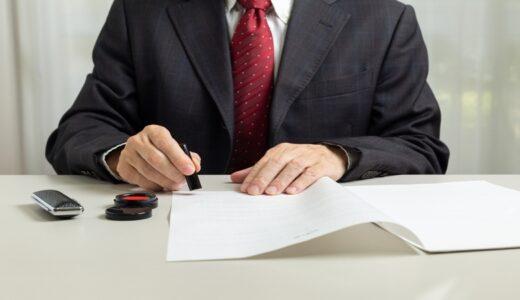 顧問は委任契約が一般的?契約の種類と違いについて解説!