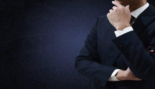 顧問と参与の違い・定義をマスター!ビジネス組織の必須知識
