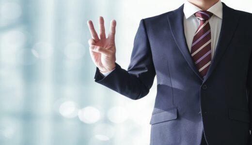 【3分で解決】顧問と相談役と参与の違いをどこよりもわかりやすく解説!
