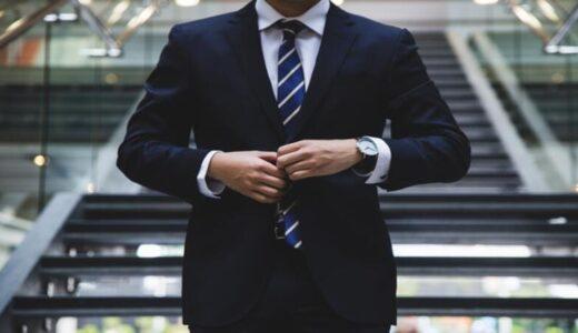 「顧問」は今なぜ企業に求められるのか?役割や報酬、立場を徹底解説