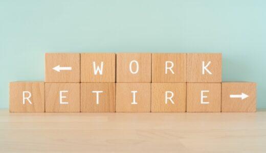 定年はなくなる?70歳現役社会でどう働くべきか