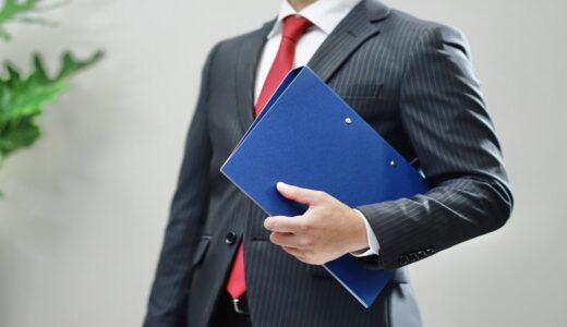 会社での顧問の立場とは?顧問の役割や仕事内容など徹底解説!