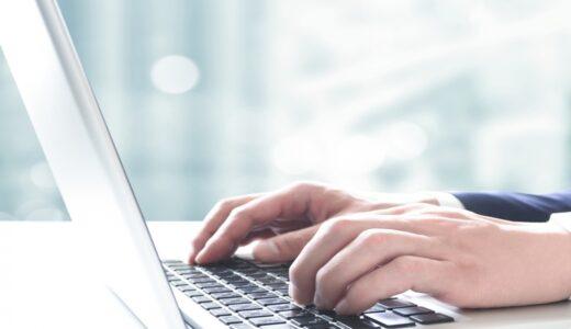 顧問ネットワークサービスと顧問ネットの顧問登録についてご紹介